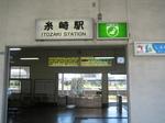 駅名表の横は…