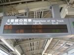 通過列車の表示が…