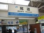 1番ホームの駅名表…