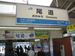 尾道駅とはお別れ…