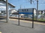 最寄り駅の西阿知…