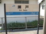 瀬戸町から岡山市に編入されてしまいました…