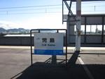 国鉄時代の看板を西日本仕様にした感じ…