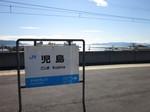 駅名表と瀬戸内海…