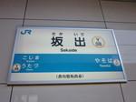 久しぶりに見る、四国の駅名表…