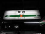 湘南新宿ライン開業で意識するようになった籠原…